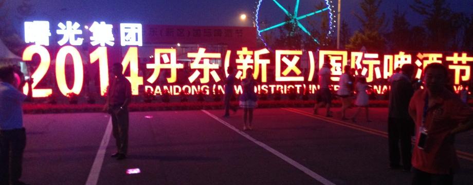 Dandong Beer Festival